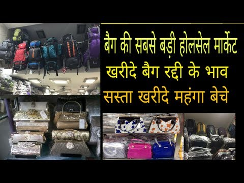 Wholesale Market of Bags,Ladies Purse, in Delhi