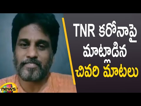 Anchor & Actor TNR Last Words   TNR Passes Away   #RIPTNR   #COVID19   Mango News