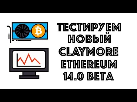 Тест Claymore Ethereum v14 0 Beta Memory Tweak Miner