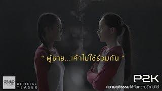 ความยุติธรรมใช้กับความรักไม่ได้-p2k-teaser-1