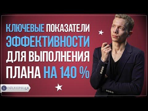 КЛЮЧЕВЫЕ ПОКАЗАТЕЛИ ЭФФЕКТИВНОСТИ ДЛЯ ВЫПОЛНЕНИЯ ПЛАНА НА 140 % | Бойлерная