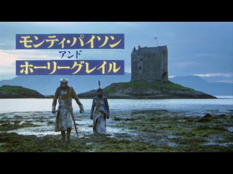 Monty Python And The Holy Grail Anime Opening