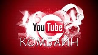 {ZennoPoster} Лайкер YouTube. Многофункциональный комбайн по добыче трафика из YouTube