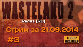 Wasteland 2 #3 | Стрим за 21.09.2014