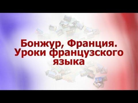 знакомства во франции в сайте mamba