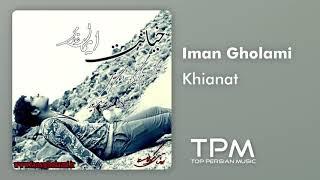 Iman Gholami - Khianat Persian Music    ایمان غلامی - آهنگ فارسی خیانت