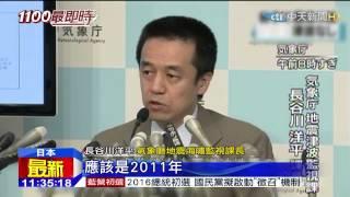 20150513中天新聞 日宮城外海發生6.8強震 屬311餘震