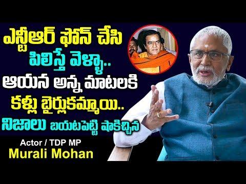 ఎన్టీఆర్ అన్నమాటలకి కళ్ళు బైర్లుకమ్మాయి | Actor Murali Mohan about Sr NTR Phone Call | PlayEven