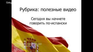 Испанский Язык для начинающих / ПОЛЕЗНЫЕ ВИДЕО ПО ИСПАНСКОМУ, УРОК 1