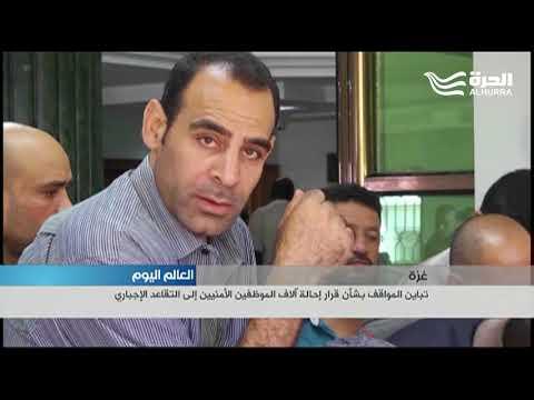 تباين المواقف بشأن قرار إحالة آلاف الموظفين الأمنيين إلى التقاعد الإجباري في غزّة  - 18:21-2017 / 11 / 7