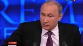 Путин про медведя. Пресс-конференция 2014.