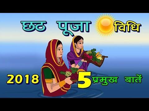 जानें छठ पूजा करने की विधि || chhath puja || 2018 || latest video|| patna bihar || ranchi jharkhand