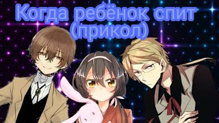 AMV (Bungou Stray Dogs) — Когда ребёнок спит (Comedy Woman)