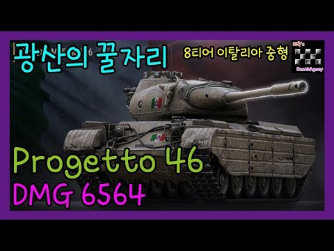 WOT[UiYok] / Progetto 46 / Mines_South / Hot Position