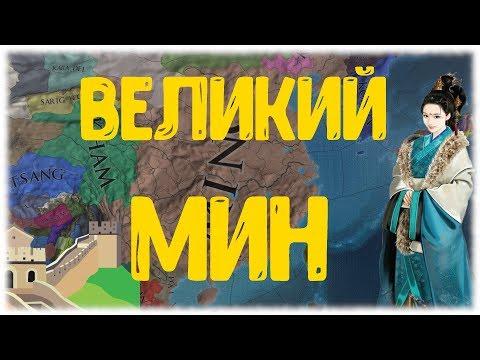 КИТАЙ И ДИНАСТИЯ МИН, НЕБЕСНОЕ ЦАРСТВО В EUROPA UNIVERSALIS IV