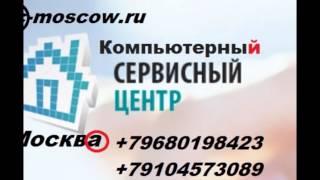Ремонт ноутбука Москва