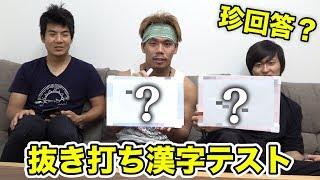 【珍回答】 抜き打ち漢字テストやったら出来なさすぎて大爆笑www