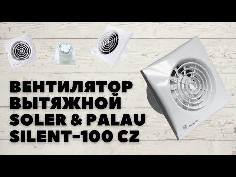 ОНЛАЙН ТРЕЙД.РУ — Вентилятор вытяжной Soler & Palau SILENT-100 CZ