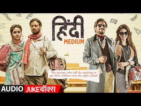 Hindi Medium Movie Full Album (Audio Jukebox) Irrfan Khan ,Saba Qamar | Sachin - Jigar