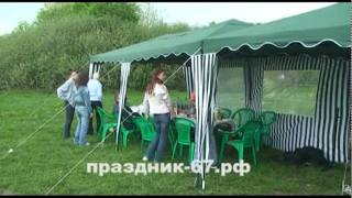 тенты шатры(Аренда тентов и шатров в Смоленске., 2011-05-23T08:19:59.000Z)