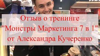 Александр Кучеренко - отзыв о тренинге &quot;Монстры маркетинга 7 в 1&quot; от Константина Горбунова<