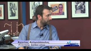 Marketing in practice 18 @ www.sbcTV.gr  (30-Απρ-15)