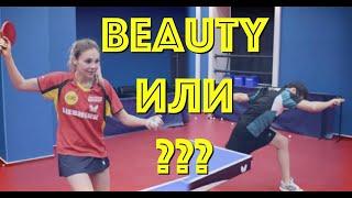Все девушки думают о скидках :) Новый урок от Table Tennis Beauty