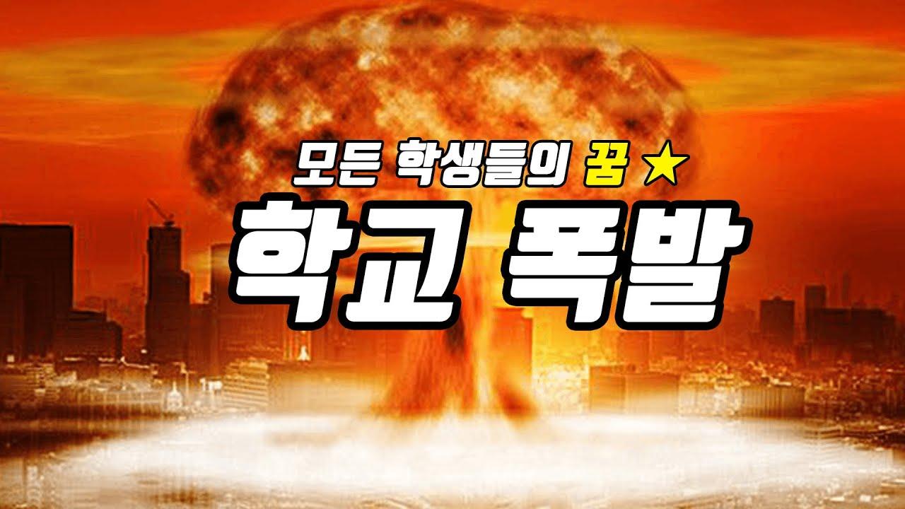 학교가 폭발한다면(학교 없이 살아남기)