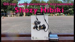 Купить Shozy Hibiki в магазине :DD-Audio Store: http://ali.pub/2mkqxh Купить наушники Shozy Hibiki в Калининграде: ...