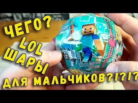видео: ЛОЛ ДЛЯ МАЛЬЧИКОВ ?! - lol surprise - шары лол или Вредные Игрушки?