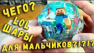 ЛОЛ ДЛЯ МАЛЬЧИКОВ ?! - LOL Surprise - шары лол или Вредные Игрушки?