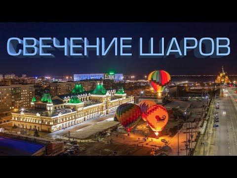 Свечение воздушных шаров у Ярмарки /аэросъемка Нижний Новгород/