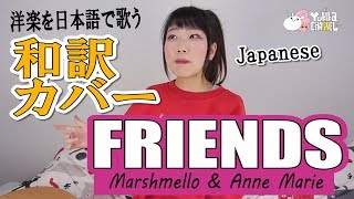 【洋楽和訳】FRIENDS / Marshmello & Anne Marie を日本語にして歌う!Japanese cover.