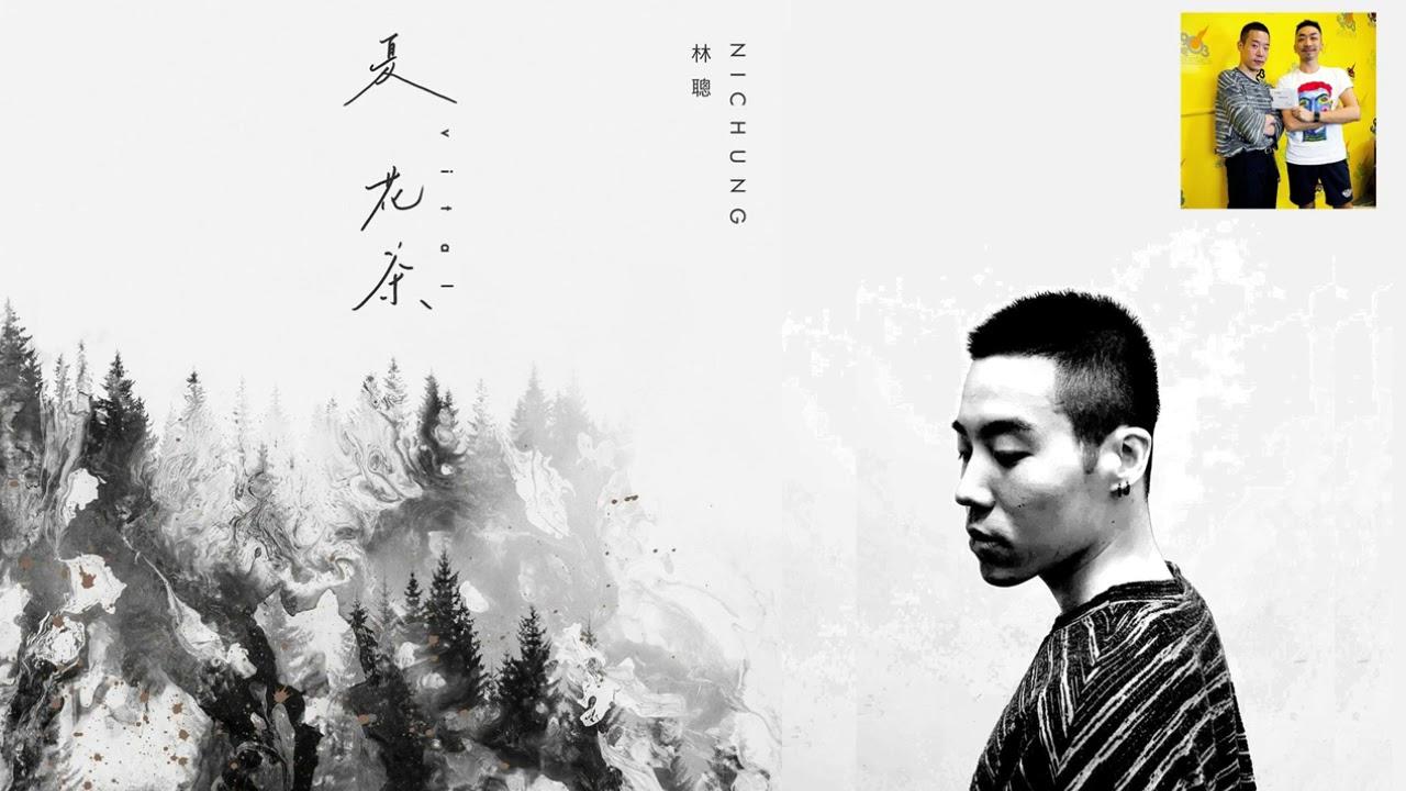 《夏花茶》林聰 Nichung 叱吒樂壇 熱鬧樂壇 190520 主持:梁文禮 - YouTube