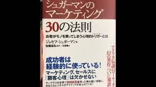 「シュガーマンのマーケティング30の法則」を読んでみた感想・レビュー