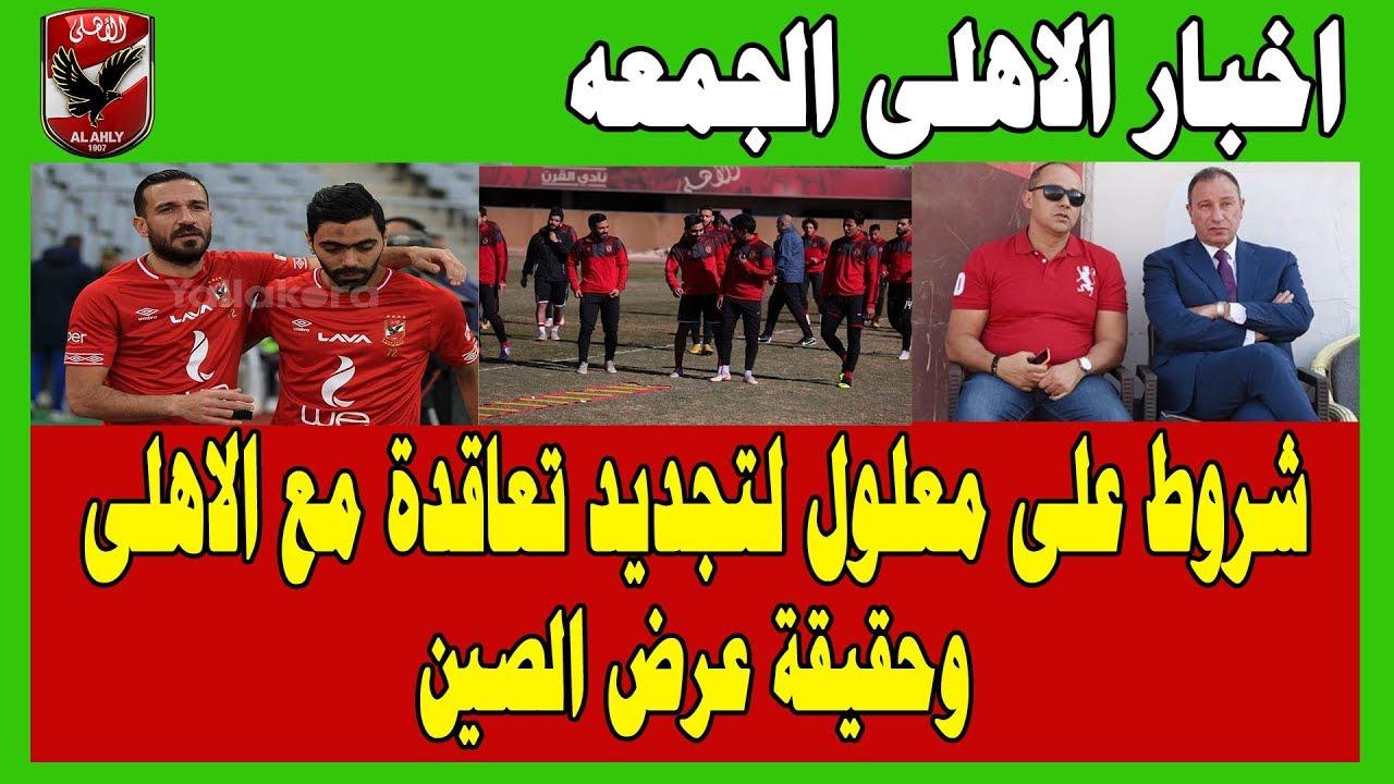 اخبار الاهلى الجمعه 8-2-2019 شروط على معلول لتجديد وقرار جديد من الاهلى يصدم بيراميدز