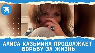 Алиса Казьмина продолжает борьбу за жизнь