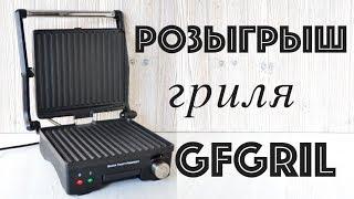 РОЗЫГРЫШ электрогриля ☆ GFgril GF-130 ☆ Полезный помощник