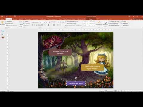 PowerPoint для педагогов. Диалог персонажей на одной сцене
