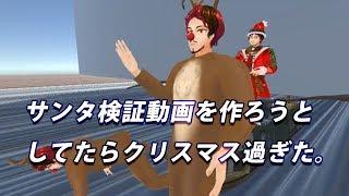 [LIVE] 【モスコの部屋】クリスマス動画作ってたらクリスマス過ぎたから作り途中を供養する【サンタ検証動画】