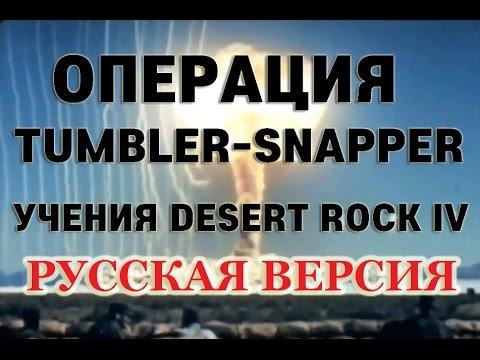 Испытания Tumbler-Snapper. Учения Desert Rock IV