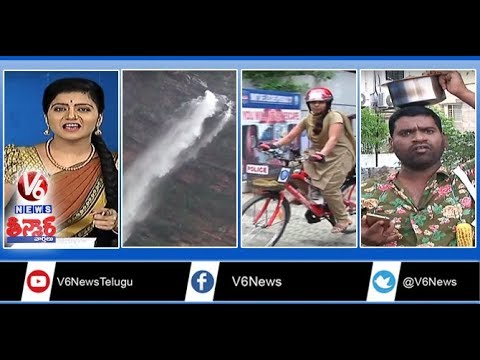 Mutyala Jalapatam | Bicycles For Hyderabad Police | Lawyers Beat Rapists | Teenmaar News