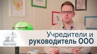 Учредители и руководитель ООО(, 2014-11-13T08:04:10.000Z)