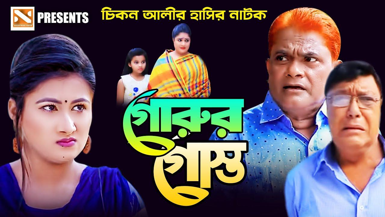 গরুর গোস্ত 😃 চরম হাঁসির কমেডি || হারুন কিসিঞ্জারের কৌতুক || Harun Kisinger Comedy