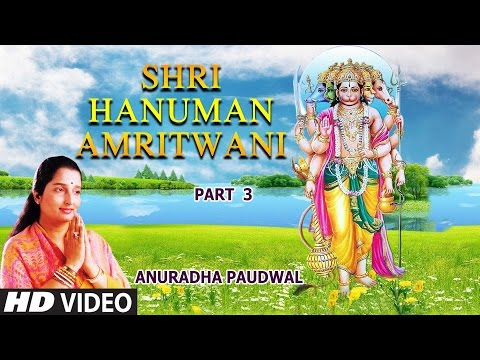 SHREE HANUMAN AMRITWANI Part 3 by ANURADHA PAUDWAL I Full Video Song