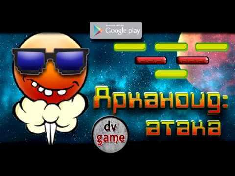 Арканоид: Атака