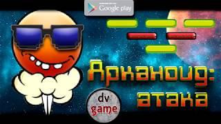 Arcanoid attack