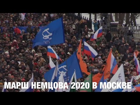 МАРШ НЕМЦОВА 2020 В МОСКВЕ / LIVE 29.02.20