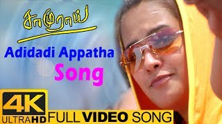 Adidadi appatha full video song 4k from samurai tamil movie ft. vikram, anita hassanandani and jaya seal. directed by balaji sakthivel. music harris jayar...
