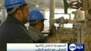 السعودية تخفض إنتاجها النفطي مع تراجع الطلب
